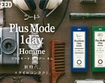 プラスモード1DAY HOMME