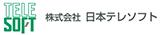 日本テレソフト