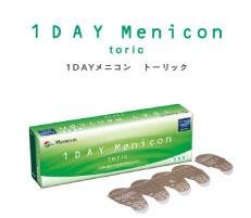 メニコン1DAY(トーリック)