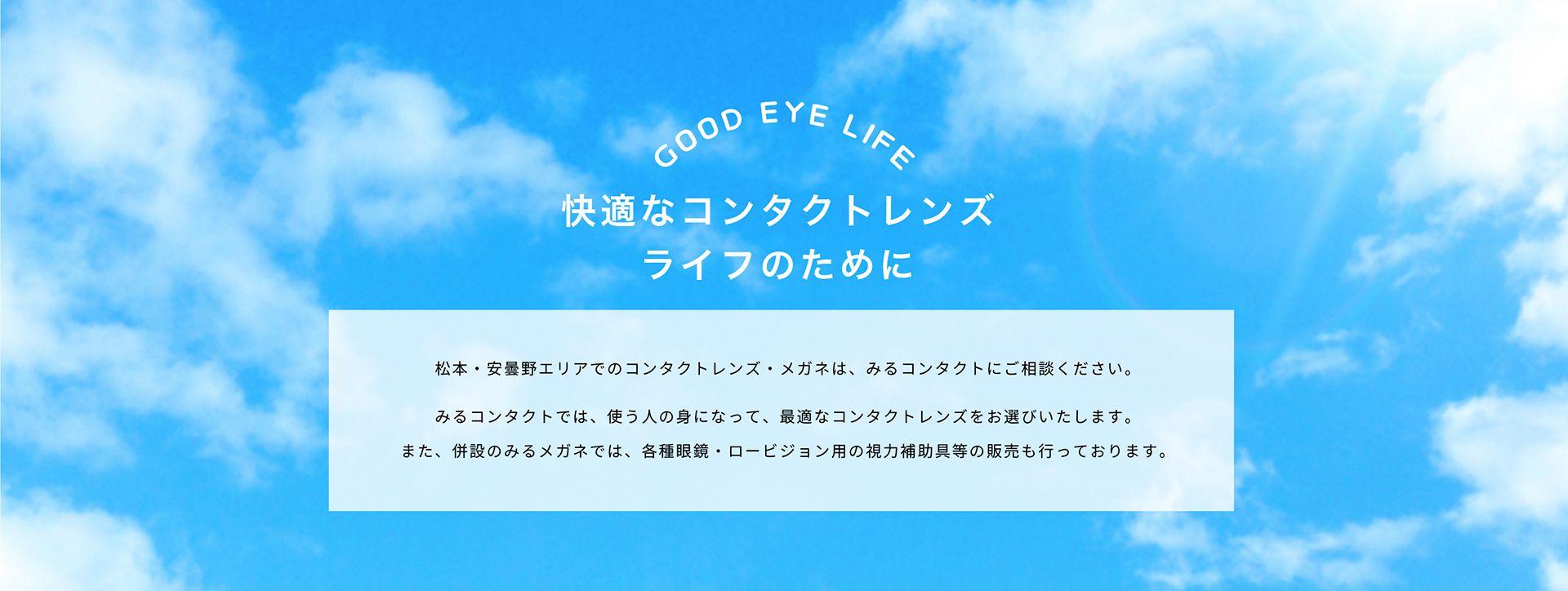 松本・安曇野エリアでのコンタクトレンズ・メガネは、みるコンタクトにご相談ください。
